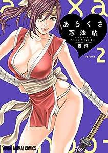 あらくさ忍法帖 2 (ヤングアニマルコミックス)