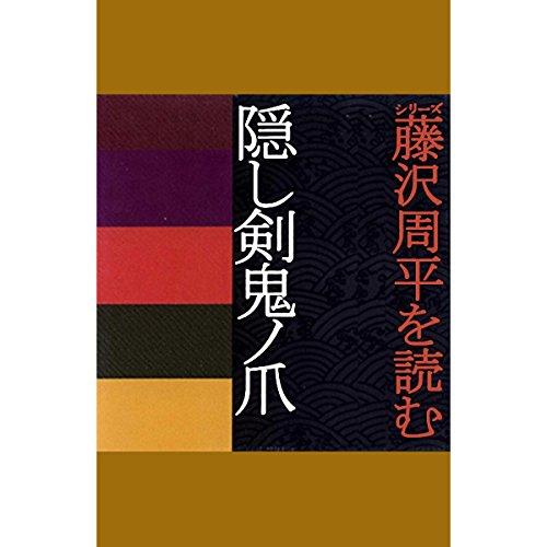 『藤沢周平を読む「隠し剣鬼ノ爪」』のカバーアート