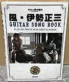 ギター弾き語り 風 伊勢正三 ギターソングブック (Best hit artists guitar song book series)