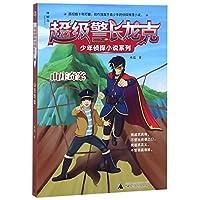 超级警长龙克少年侦探小说系列:山庄奇案