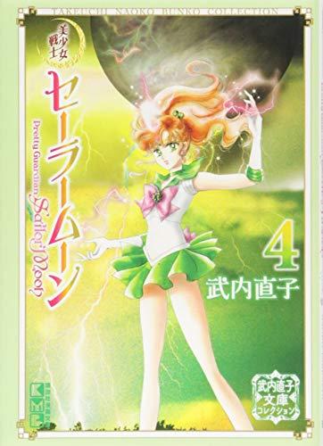 美少女戦士セーラームーン(4) 武内直子文庫コレクション (講談社漫画文庫)