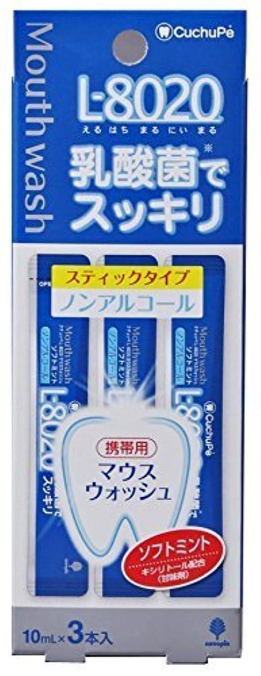 入力ホスト爬虫類クチュッペL-8020ソフトミントスティックタイプ3本入(ノンアルコール) 【まとめ買い10個セット】 K-7046