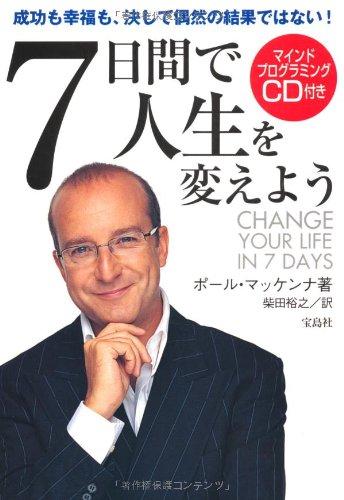 7日間で人生を変えよう(CD付き)の詳細を見る