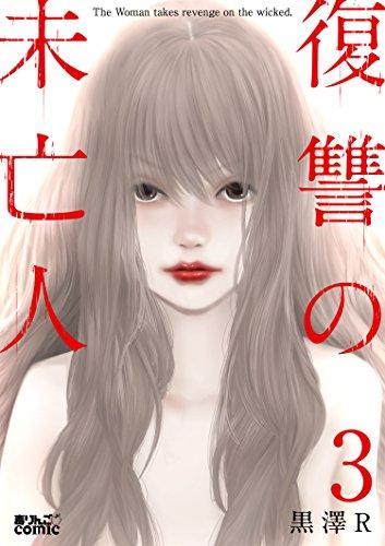 復讐の未亡人 : 3 (アクションコミックス)