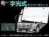 大型トラック用ナンバープレートLED2枚組 12V 24V兼用 並行輸入品