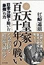 天皇家 百五十年の戦い 1868-2019