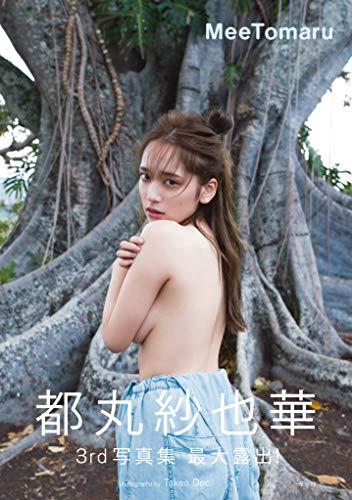 都丸紗也華3rd写真集 MeeTomaru