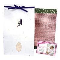 【出産内祝い】赤ちゃんの写真・オリジナルメッセージカード付き!内祝い米・新潟岩船産コシヒカリ 2kg 贈答箱入り[包装紙:鹿の子]