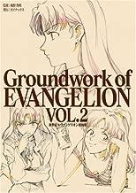 新世紀エヴァンゲリオン原画集(2) Groundwork of EVANGELION VOL.2 (ガイナックス アニメーション原画集・画コンテ集シリーズ)