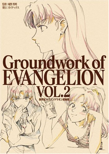 Groundwork of Evangelion, Vol. 2