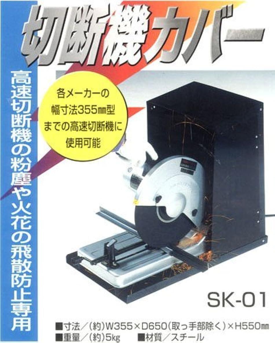 許される郵便番号読書高速切断機カバー SK-01