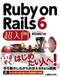 Ruby on Rails 6 超入門