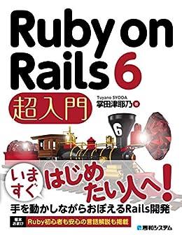 [掌田津耶乃]のRuby on Rails 6 超入門