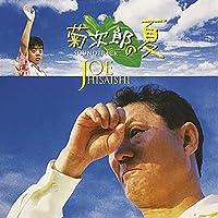 Kikujiro no Natsu (Original Soundtrack)