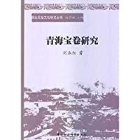 Western Folk Culture Research Series: Research in Qinghai treasure(Chinese Edition)