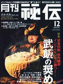 月刊 秘伝 2009年 12月号 [雑誌]