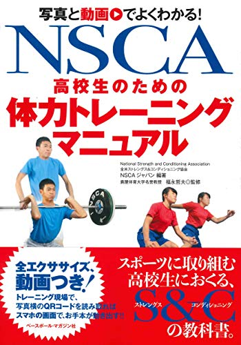 NSCA 高校生のための体力トレーニングマニュアル ≪写真と動画でよくわかる!≫