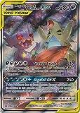 Mega Sableye & Tyranitar Tag Team GX - 226/236 - Full Art Ultra Rare - Unified Minds