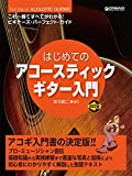 これ1冊で全てがわかる!!はじめてのアコースティックギター入門 改訂版