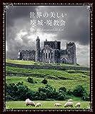 世界の美しい廃城・廃教会