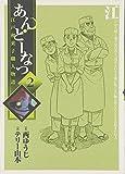 あんどーなつ 江戸和菓子職人物語 (2) (ビッグコミックス)