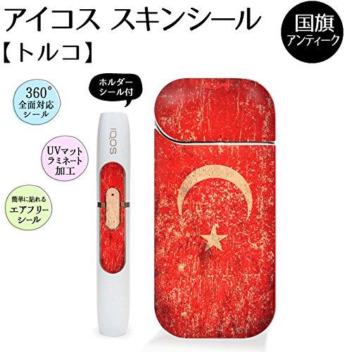 アイコス用 スキンシール トルコ 国旗 iQOS用 ステッカー シール カバー(アンティークタイプ),