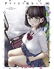 アダマスの魔女たち(6) (ヤングマガジンコミックス)