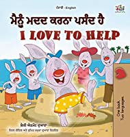I Love to Help (Punjabi English Bilingual Children's Book - Gurmukhi) (Punjabi English Bilingual Collection - India)