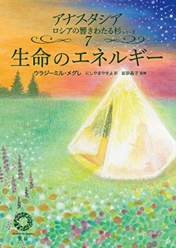 The Energy of Life Ringing Cedars of Russia (Japanese Edition)
