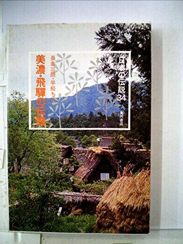 美濃・飛騨の伝説 (1979年) (日本の伝説〈34〉) - 長倉 三朗, 早船 ちよ
