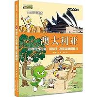 麦田漫画屋·小恐龙杜里世界大冒险5澳大利亚:动物专家吉童·斯蒂夫 搜索袋鼠刚顺儿