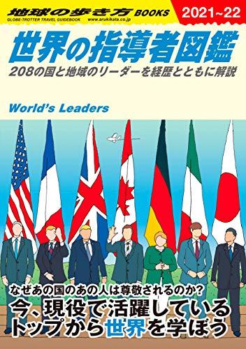 W02 世界の指導者図鑑 208の国と地域のリーダーを経歴とともに解説 (地球の歩き方W)
