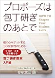 Proposal is After the kitchen knife sharpener (Japanese Edition)
