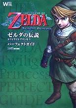 ゼルダの伝説 トワイライトプリンセス パーフェクトガイド (ファミ通の攻略本)