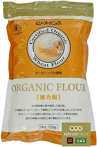 無添加オーガニック 小麦粉 ・ 強力粉 500g ★ネコポス★タンパク質12%
