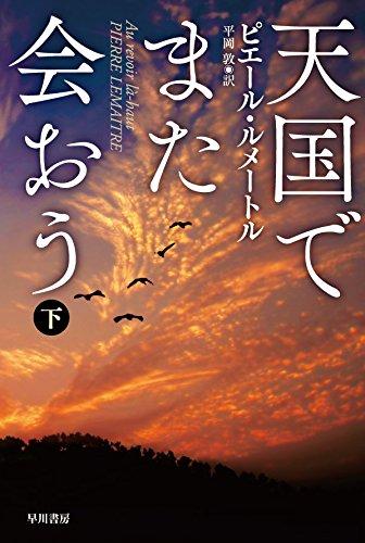 天国でまた会おう(下) (ハヤカワ・ミステリ文庫)