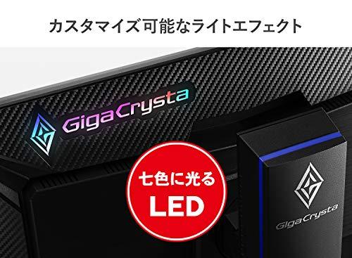 I-ODATA(アイ・オー・データ)『GigaCrysta』