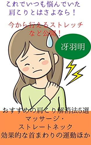 おすすめの肩こり解消法5選 マッサージ・ストレートネックに効果的な首まわりの運動ほか: これでいつも悩んでいた肩こりとはさよなら!今から行えるストレッチなど公開!