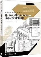 International environmental design boutique Tutorial: Interior Design Basics(Chinese Edition)
