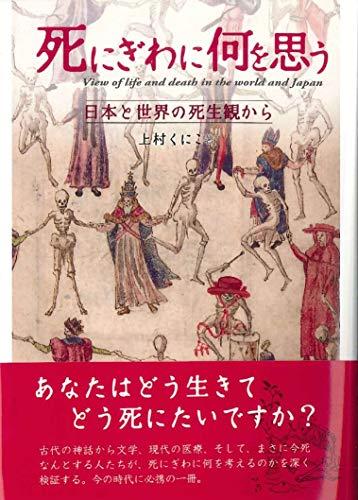 死にぎわに何を思う 日本と世界の死生観からの詳細を見る
