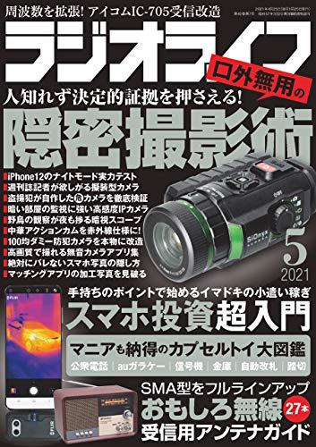 ラジオライフ2021年 5月号 [雑誌]