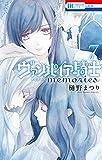 ヴァンパイア騎士 memories 7 (花とゆめコミックス)