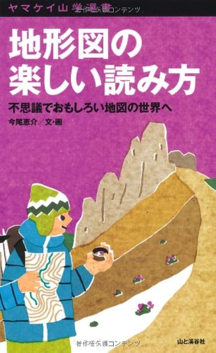 禁止する潜在的な禁止する地形図の楽しい読み方 不思議でおもしろい地図の世界へ (ヤマケイ山学選書)