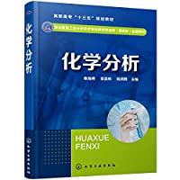 Chemical analysis (Chen Haiyan)(Chinese Edition)