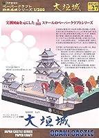 Facet Paper Craft Ogaki Castle 1/300 [並行輸入品]