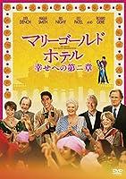 マリーゴールド・ホテル 幸せへの第二章 [DVD]