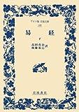 易経〈下〉 (ワイド版 岩波文庫) - 真治, 高田, 基巳, 後藤