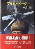 マインド・イーター (ハヤカワ文庫 JA 194)