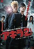 映画 アキラNo.2 完全版 DVD-BOX[DVD]