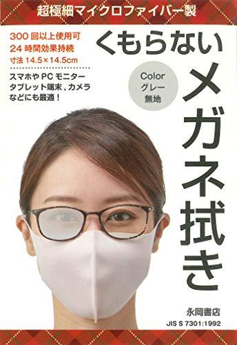くもらない メガネ拭き グレー ([バラエティ])